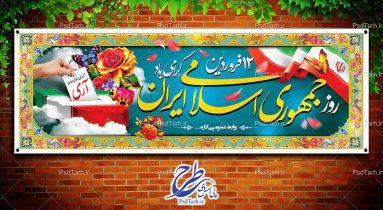 بنر لایه باز روز جمهوری اسلامی ایران