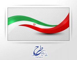 طرح پرچم ایران png