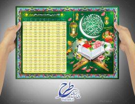 طرح لایه باز اوقات شرعی رمضان 1400