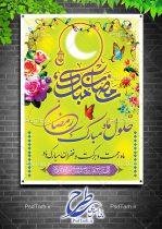 طرح بنر ماه مبارک رمضان