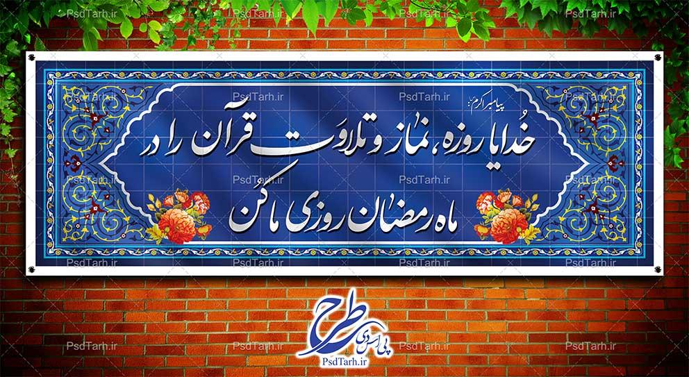 """<span itemprop=""""name"""">بنر ماه مبارک رمضان لایه باز</span>"""