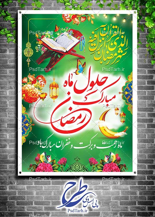 "<span itemprop=""name"">بنر تبریک ماه رمضان</span>"