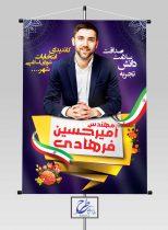 طرح بنر کاندید انتخابات شورای اسلامی
