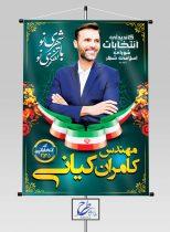 طرح بنر نامزد انتخابات شورای اسلامی