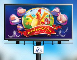 طرح تابلو مرغ فروشی