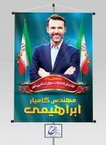 بنر کاندیدای انتخابات شورای شهر