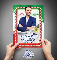 پوستر کاندید انتخابات شورای شهر