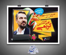پوستر نامزد انتخابات شورای شهر