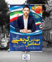 پوستر کاندیدای انتخابات شورای شهر
