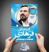 تراکت نامزد انتخابات شورای شهر