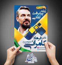 تراکت کاندیدای انتخابات شورای شهر