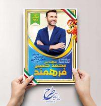 طرح پوستر انتخابات شورای شهر