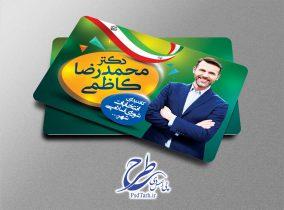 کارت ویزیت کاندید انتخابات شورا
