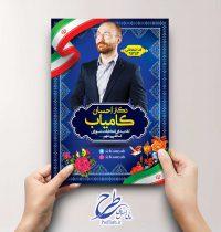 تراکت تبلیغاتی نامزد انتخابات شورا