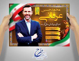طراحی پوستر انتخابات شورای شهر