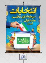 پوستر شرکت در انتخابات