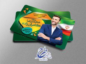 کارت ویزیت انتخابات شورای اسلامی