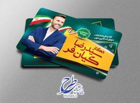 طرح کارت ویزیت انتخابات شورای اسلامی
