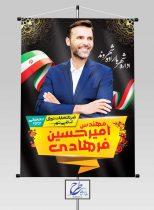 بنر کاندیدای انتخابات شورای اسلامی
