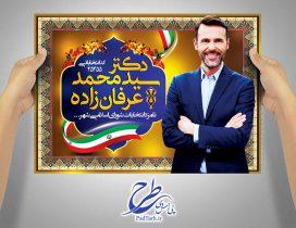 پوستر کاندیدای انتخابات شورای اسلامی
