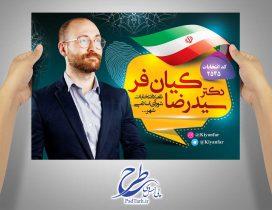 پوستر نامزد انتخابات شورای اسلامی