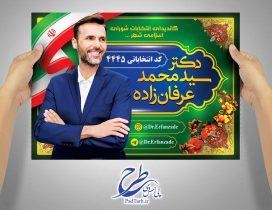 پوستر انتخابات شورای اسلامی