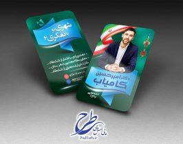 کارت ویزیت انتخابات شورای شهر لایه باز