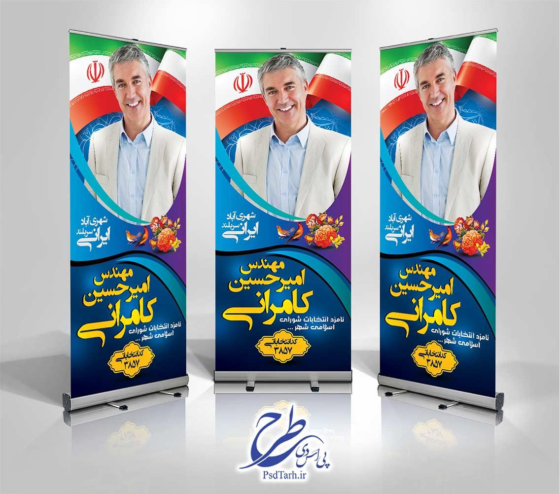 بنر لایه باز استند نامزد انتخابات