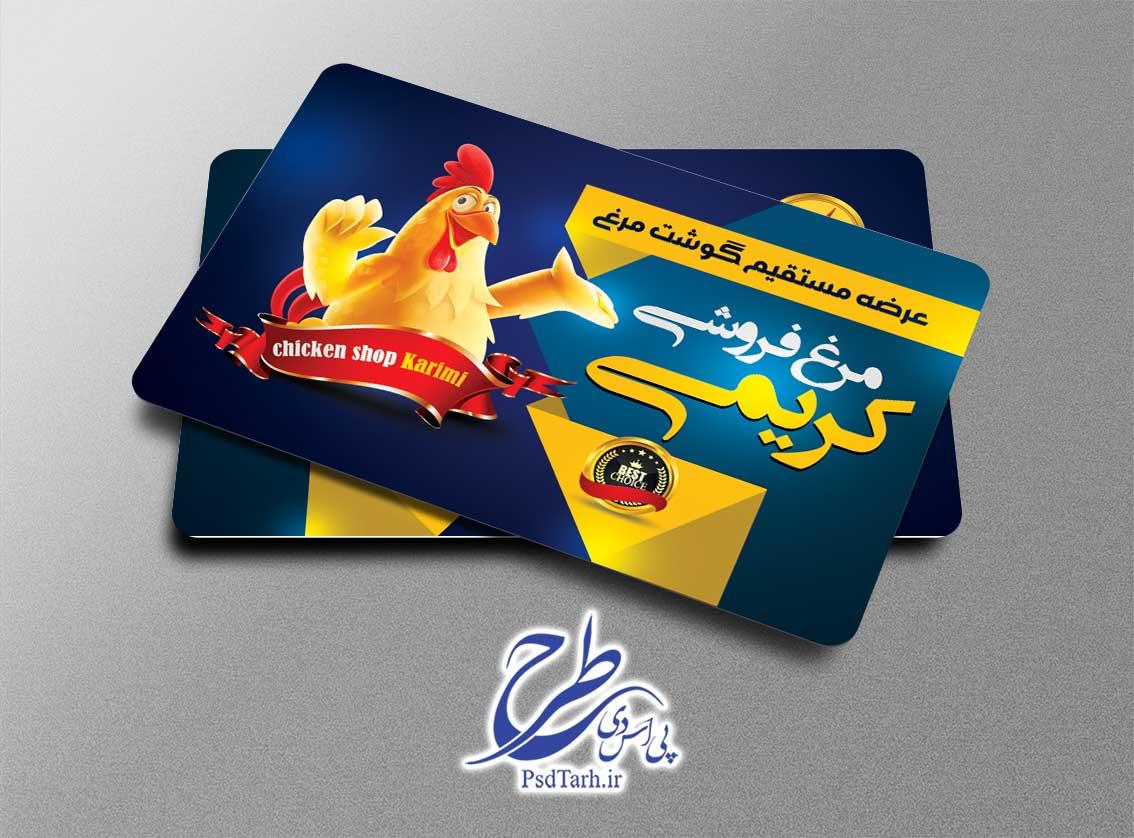 طرح کارت ویزیت مرغ فروشی