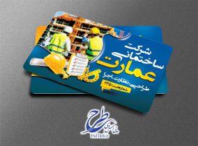 طرح کارت ویزیت شرکت ساختمانی