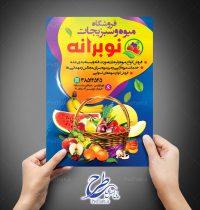 طراحی تراکت میوه فروشی