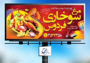 بنر مرغ سوخاری