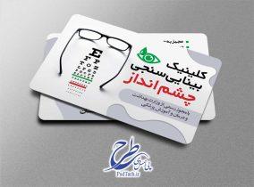 کارت ویزیت کلینیک بینایی سنجی