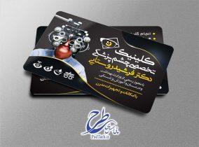 کارت ویزیت چشم پزشکی