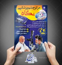 تراکت چشم پزشکی