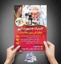 تراکت کلینیک چشم پزشکی